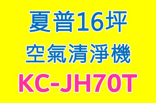 夏普16坪保濕型空氣清淨機 KC-JH70T-W