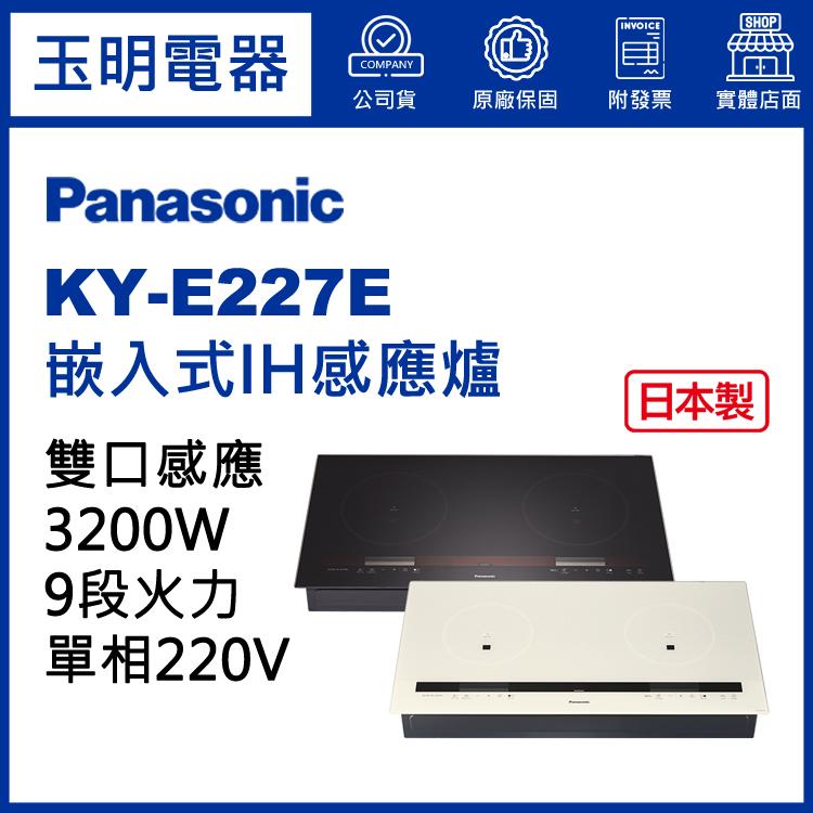 國際牌嵌入式IH調理爐 KY-E227E