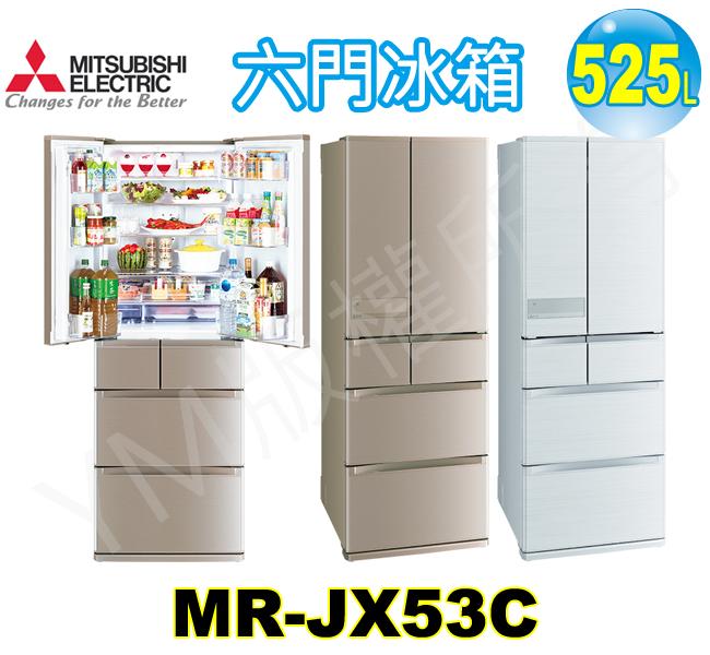 三菱525L變頻六門冰箱 MR-JX53C