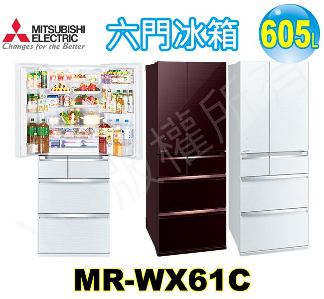 三菱605L玻璃鏡面變頻六門冰箱 MR-WX61C