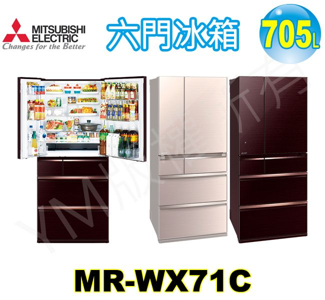三菱705L玻璃鏡面變頻六門冰箱 MR-WX71C