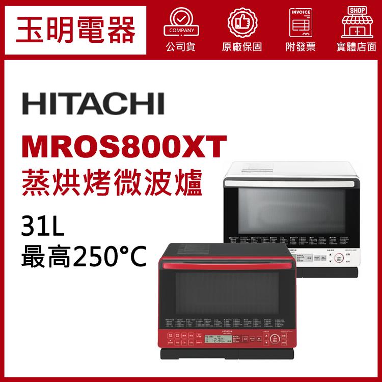 日立31L蒸烘烤微波爐 MROS800XT