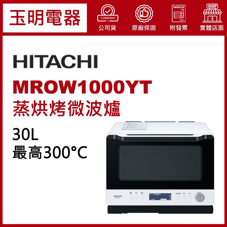 日立30L蒸烘烤微波爐 MROW1000YT