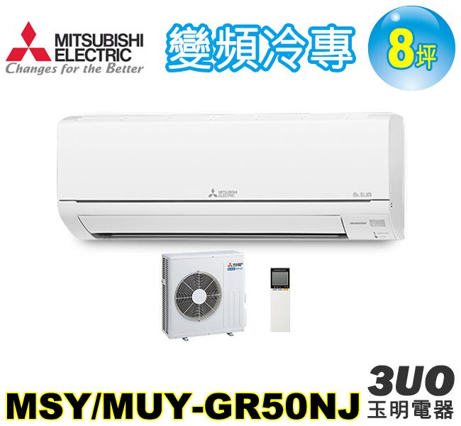三菱《R32靜音大師變頻冷專》分離式冷氣 MSY-GR50NJ/MUY-GR50NJ (適用8坪)