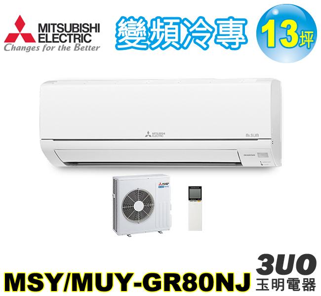 三菱《R32靜音大師變頻冷專》分離式冷氣 MSY-GR80NJ/MUY-GR80NJ (適用13坪)
