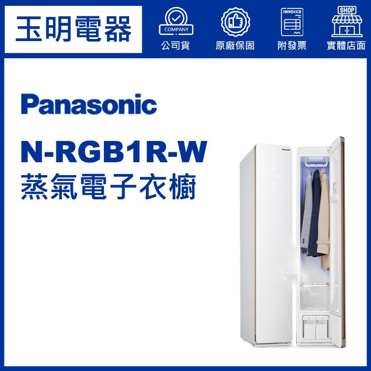 國際牌蒸氣電子衣櫥 N-RGB1R-W