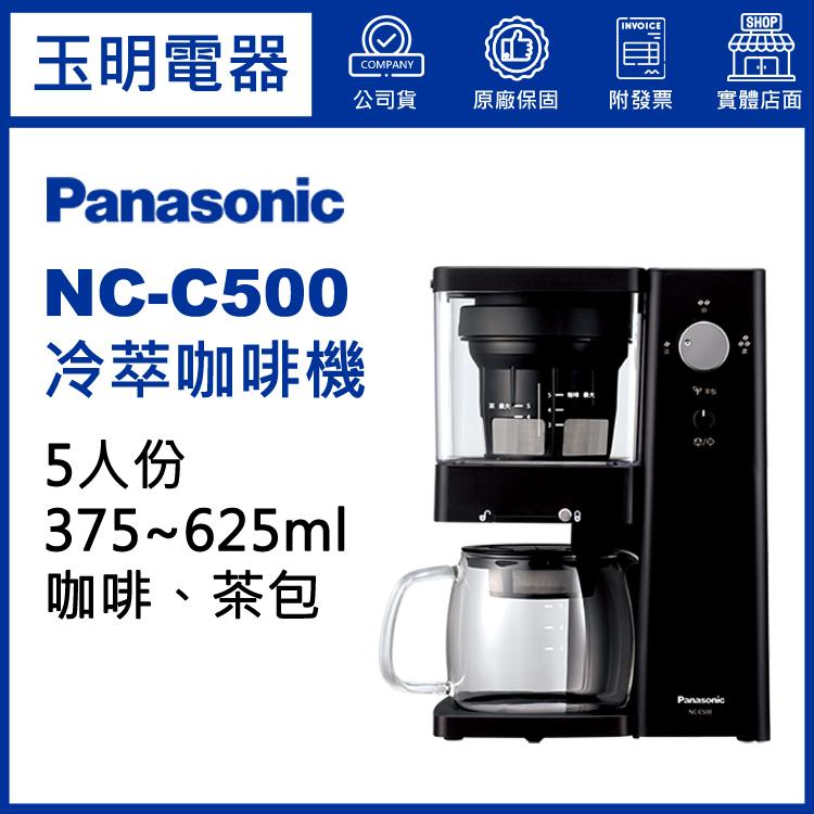 國際牌5人份冷萃咖啡機 NC-C500
