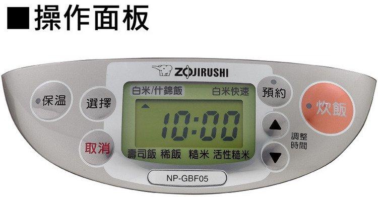 象印電子鍋NP-GBF05