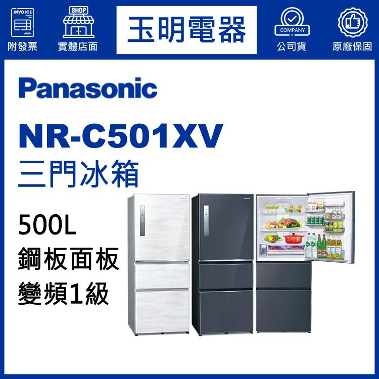 國際牌500L變頻三門冰箱 NR-C501XV 登入會員享優惠