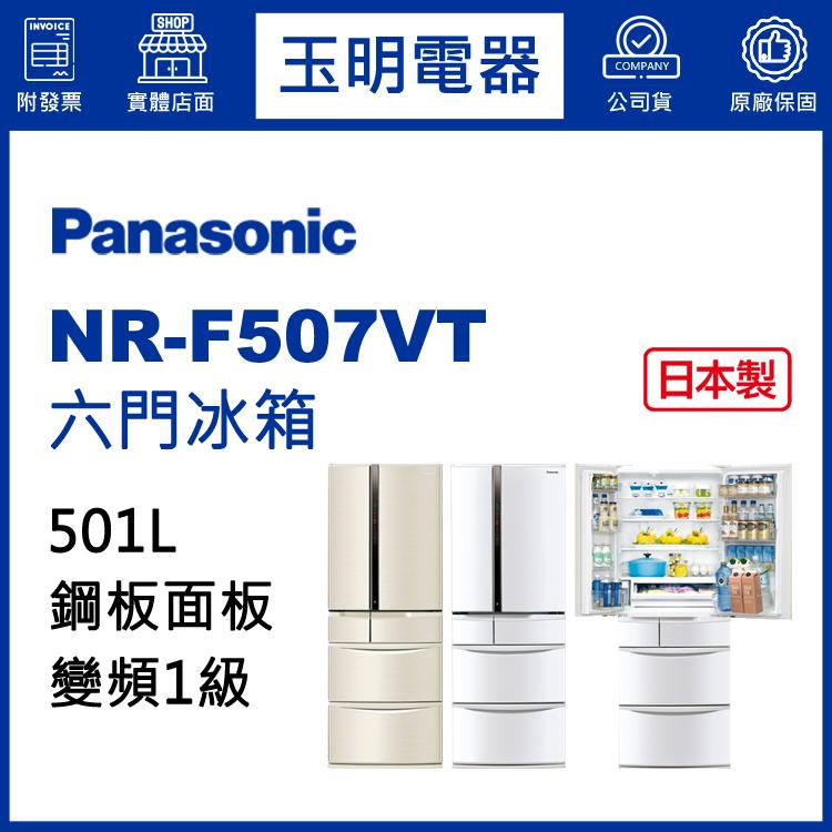 國際牌501L變頻六門冰箱 NR-F507VT 登入會員享優惠