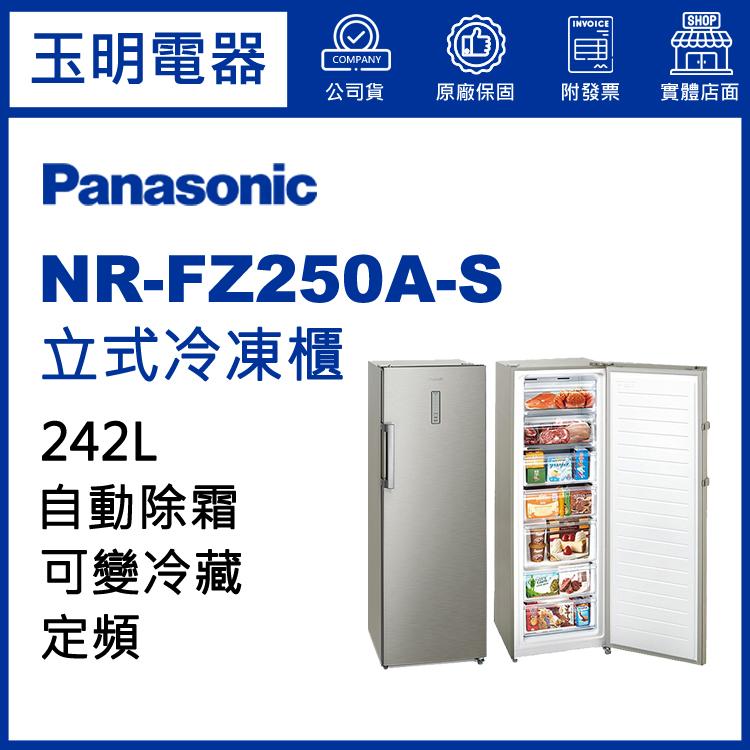 國際牌242L直立式冷凍櫃 NR-FZ250A-S