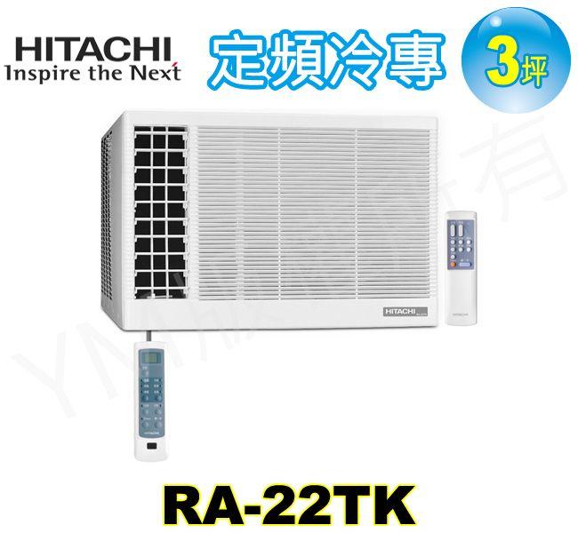 日立《定頻冷專》窗型冷氣 RA-22TK (適用3坪)