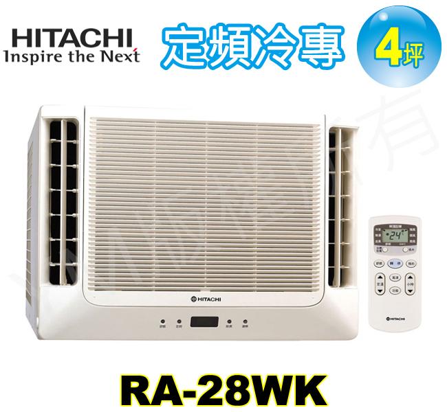 日立《定頻冷專》窗型冷氣 RA-28WK (適用4坪)