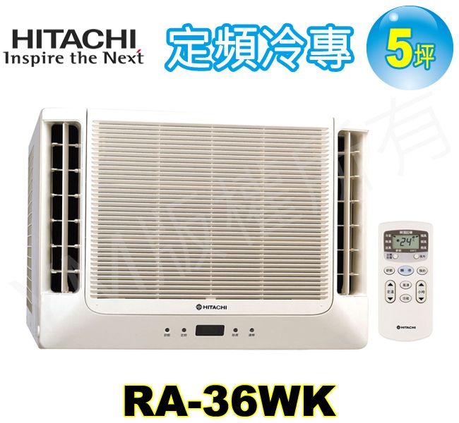 日立《定頻冷專》窗型冷氣 RA-36WK (適用5坪)