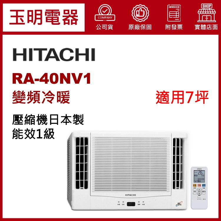 日立變頻冷暖窗型冷氣RA-40NV1