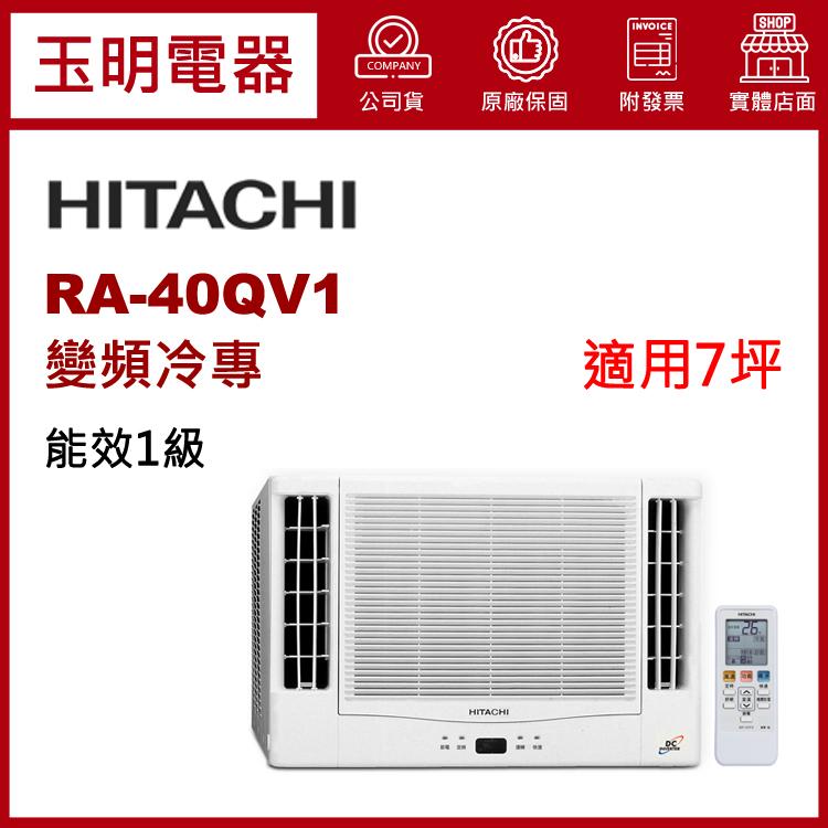 日立《變頻冷專》窗型冷氣 RA-40QV1 (適用7坪) 登入會員享優惠