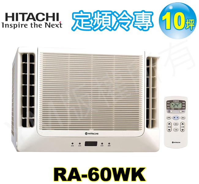 日立《定頻冷專》窗型冷氣 RA-60WK (適用10坪)