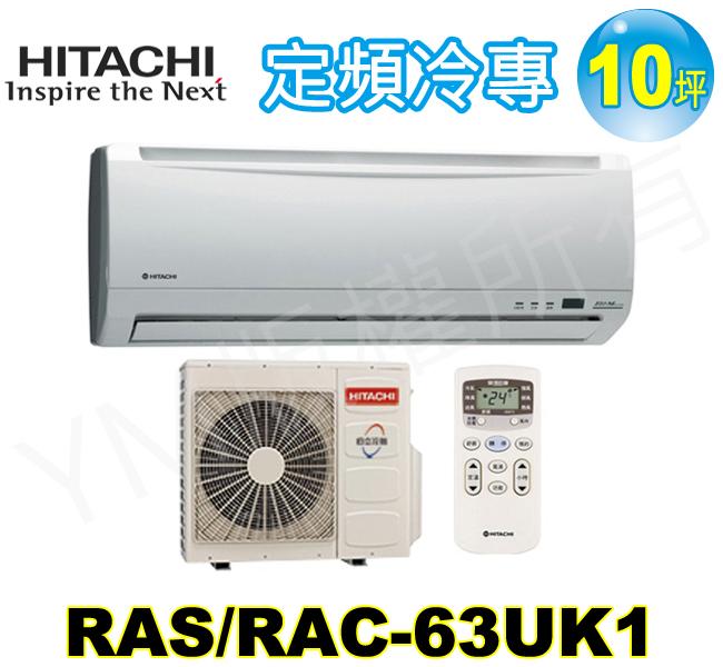 日立《定頻冷專》分離式冷氣 RAS-63UK1/RAC-63UK1 (適用10坪) 登入會員享優惠