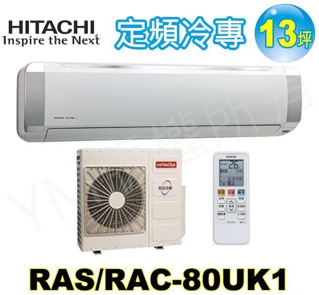 日立《定頻冷專》分離式冷氣 RAS-80UK1/RAC-80UK1 (適用13坪) 登入會員享優惠