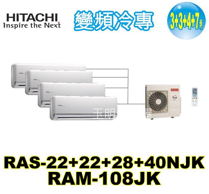 日立《變頻冷專》1對4分離式冷氣 RAM-108JK/RAS-22NJK×2+28NJK+40NJK (適用3+3+4+7坪)
