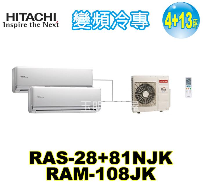 日立《變頻冷專》1大1小分離式冷氣 RAM-108JK/RAS-28NJK+81NJK (適用4+13坪)
