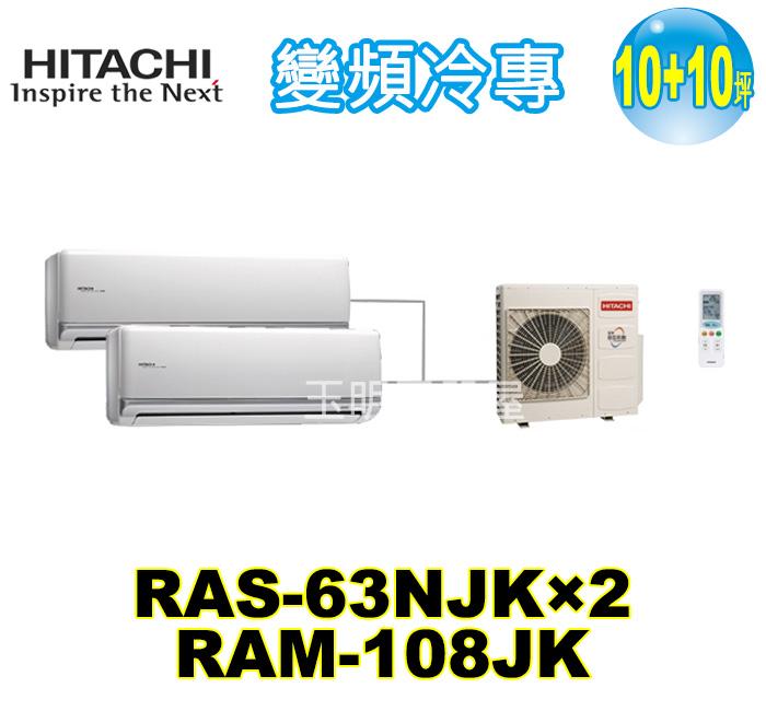 日立《變頻冷專》1對2分離式冷氣 RAM-108JK/RAS-63NJK×2 (適用10+10坪)