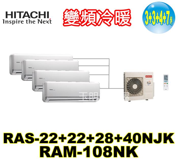 日立《變頻冷暖》1對4分離式冷氣 RAM-108NK/RAS-22NJK×2+28NJK+40NJK (適用3+3+4+7坪)
