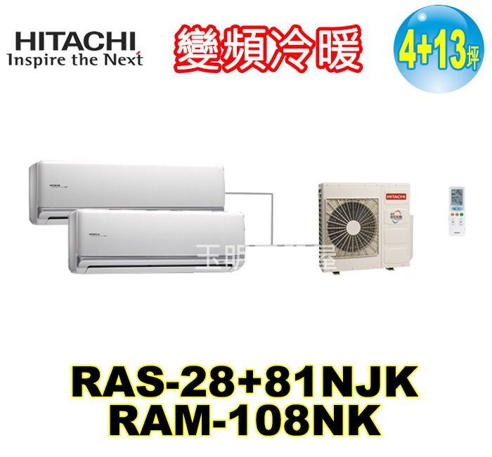 日立《變頻冷暖》1大1小分離式冷氣 RAM-108NK/RAS-28NJK+81NJK (適用4+13坪)