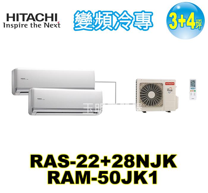 日立《變頻冷專》1對2分離式冷氣 RAM-50JK1/RAS-22NJK+28NJK (適用3+4坪)