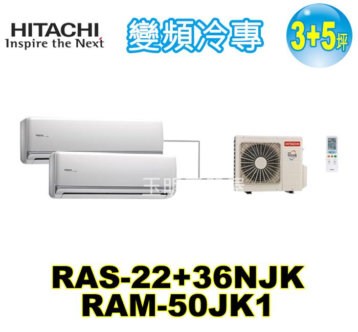 日立《變頻冷專》1對2分離式冷氣 RAM-50JK1/RAS-22NJK+36NJK (適用3+5坪)