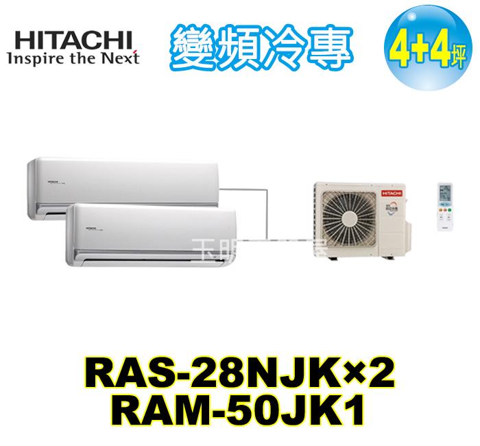 日立《變頻冷專》1對2分離式冷氣 RAM-50JK1/RAS-28NJK×2 (適用4+4坪)