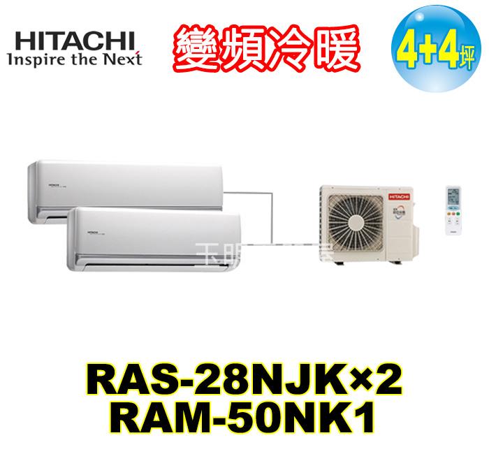 日立《變頻冷暖》1對2分離式冷氣 RAM-50NK1/RAS-28NJK×2 (適用4+4坪)