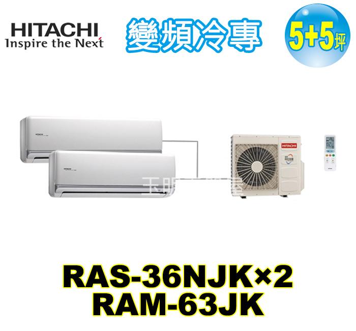 日立《變頻冷專》1對2分離式冷氣 RAM-63JK/RAS-36NJK×2 (適用5+5坪)