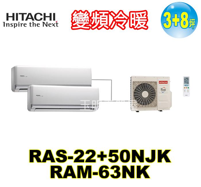 日立《變頻冷暖》1大1小分離式冷氣 RAM-63NK/RAS-22NJK+50NJK (適用3+8坪)