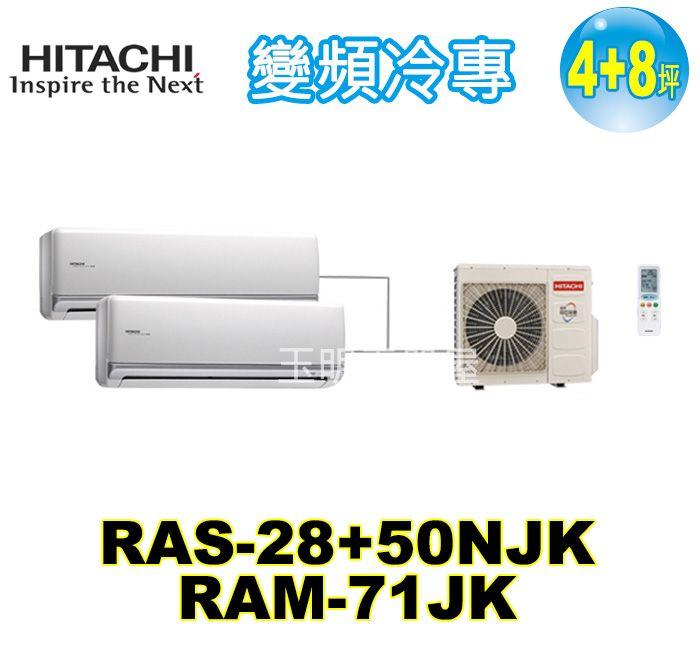 日立《變頻冷專》1大1小分離式冷氣 RAM-71JK/RAS-28NJK+50NJK (適用4+8坪)