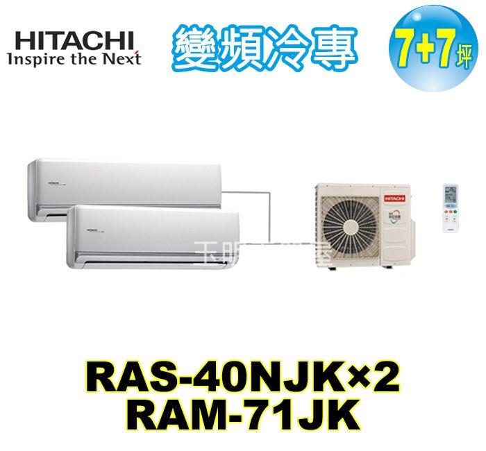 日立《變頻冷專》1對2分離式冷氣 RAM-71JK/RAS-40NJK×2 (適用7+7坪)