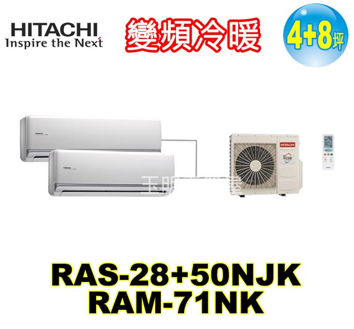 日立《變頻冷暖》1大1小分離式冷氣 RAM-71NK/RAS-28NJK+50NJK (適用4+8坪)