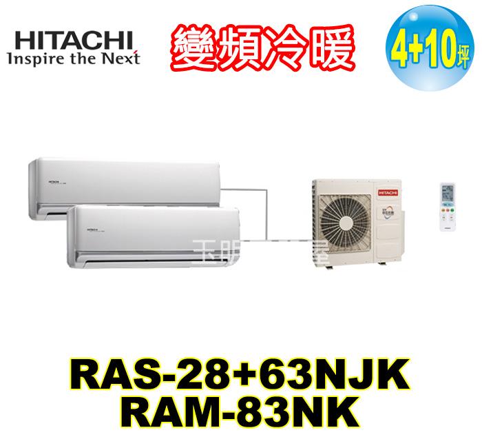 日立《變頻冷暖》1大1小分離式冷氣 RAM-83NK/RAS-28NJK+63NJK (適用4+10坪)
