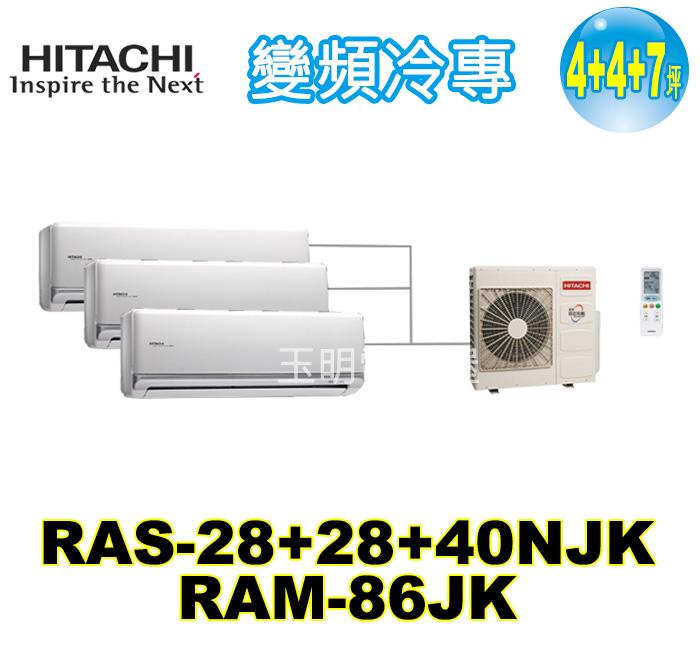 日立《變頻冷專》1對3分離式冷氣 RAM-86JK/RAS-28NJK×2+40NJK (適用4+4+7坪)