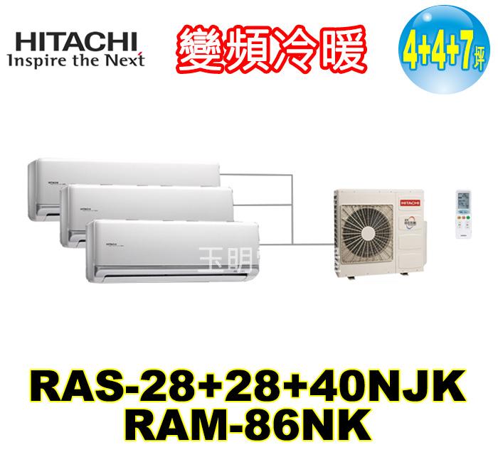 日立《變頻冷暖》1對3分離式冷氣 RAM-86NK/RAS-28NJK×2+40NJK (適用4+4+7坪)