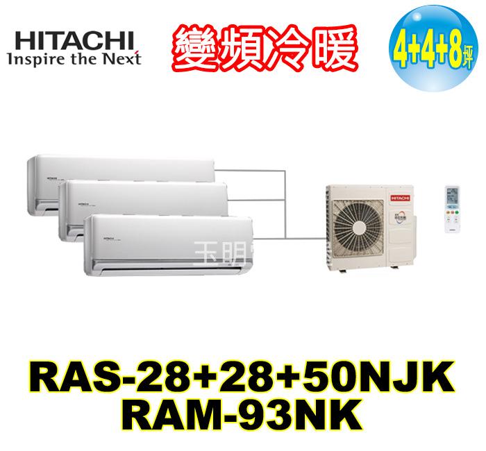 日立《變頻冷暖》1對3分離式冷氣 RAM-93NK/RAS-28NJK×2+50NJK (適用4+4+8坪)