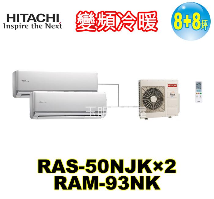 日立《變頻冷暖》1對2分離式冷氣 RAM-93NK/RAS-50NJK×2 (適用8+8坪)