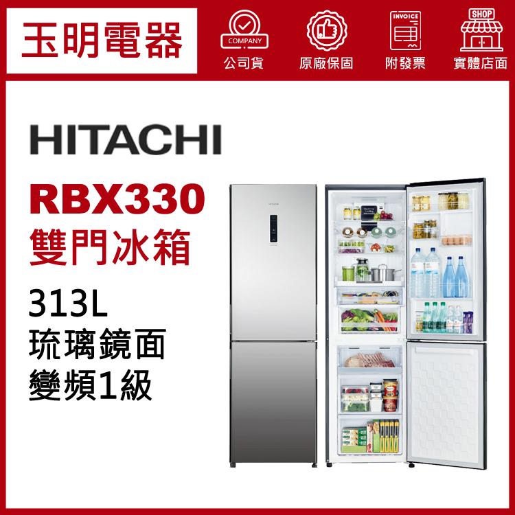 日立313L琉璃變頻雙門冰箱 RBX330 註冊會員享優惠