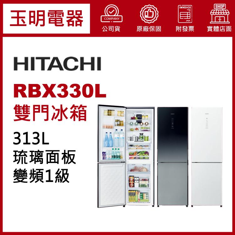 日立313L琉璃變頻雙門冰箱 RBX330L