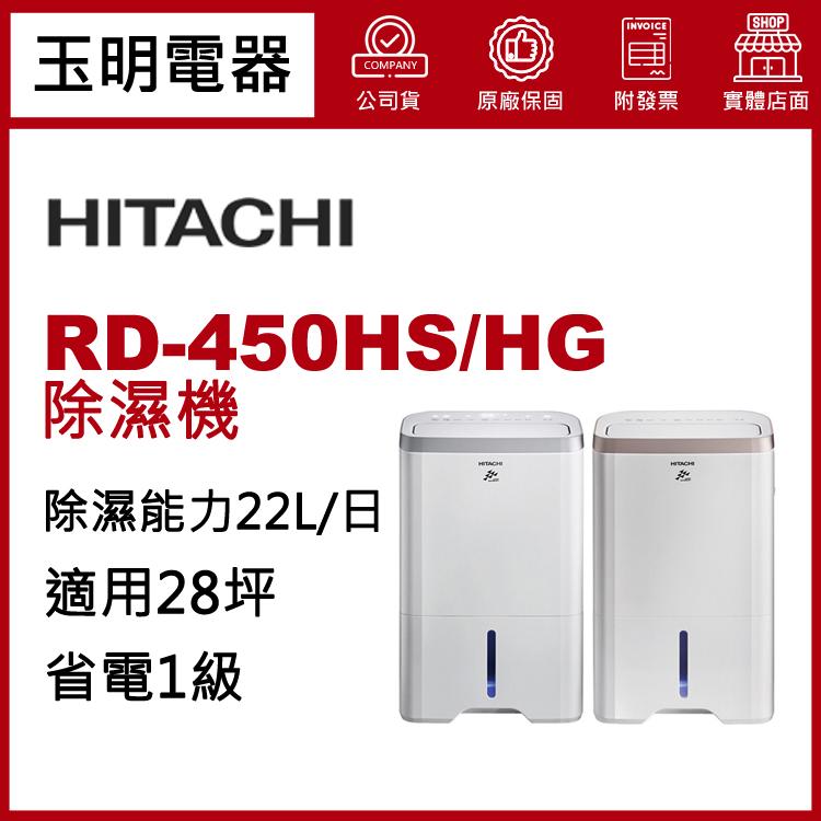 日立(22L/日)高效除濕機 RD-450HS/RD-450HG
