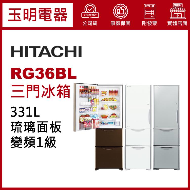 日立331L琉璃變頻三門冰箱 RG36BL