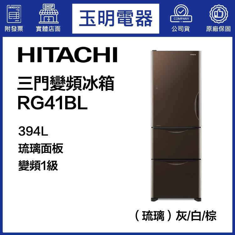 日立394L琉璃變頻三門冰箱 RG41BL