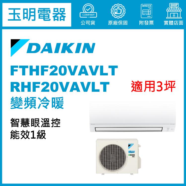 大金《經典變頻冷暖》分離式冷氣 FTHF20VAVLT/RHF20VAVLT (適用3坪) 登入會員享優惠