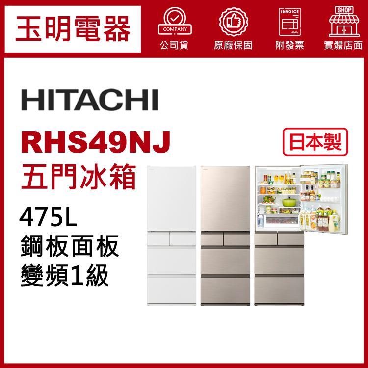 日立483L變頻五門冰箱 RHS49NJ
