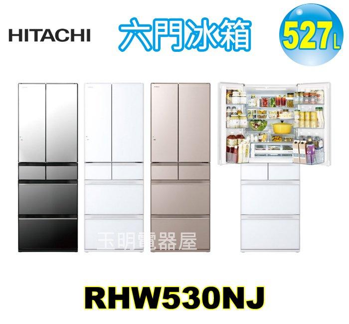 日立527L琉璃變頻六門冰箱 RHW530NJ